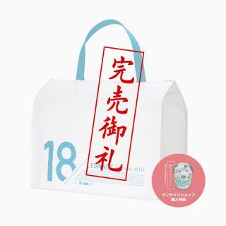 <12/8 昼 12時予約開始>LIMITED BOX 2018 LEVANDE(福袋)