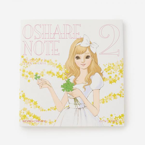 WORK&CREATE おしゃれノート2(きせかえシール・ぬりえ)