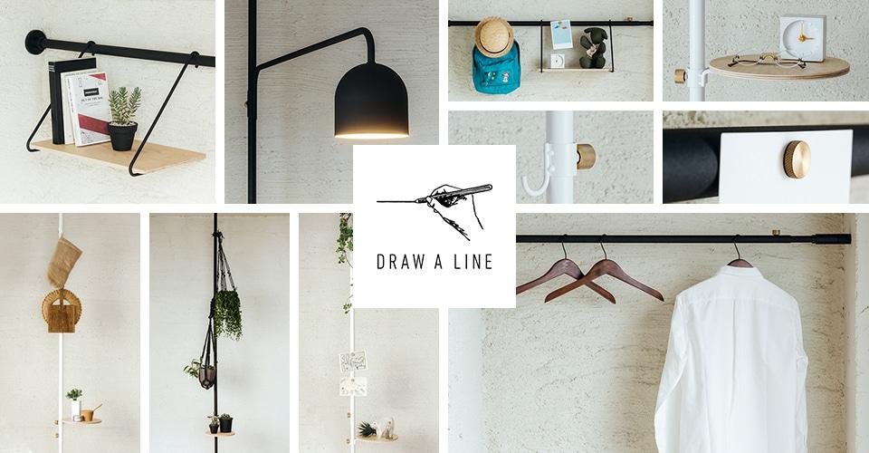 ▼新しい発想でデザインされた突っ張り棒「DRAW A LINE」