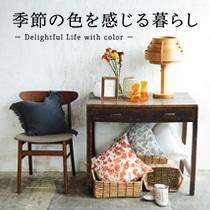 季節の色を感じる暮らし<br />- Delightful Life with color -