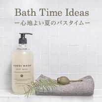 Bath Time Ideas ー心地よい夏のバスタイムー