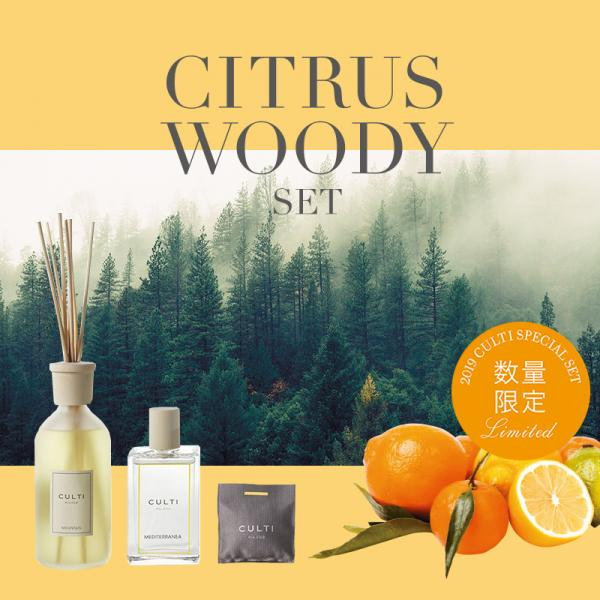 2019 CULTI LIMITED BAG <CITRUS WOODY SET>