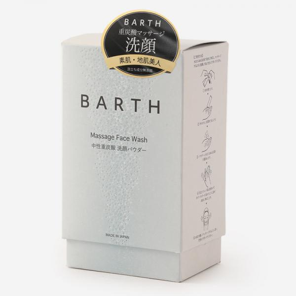 BARTH 洗顔パウダー 30PCS