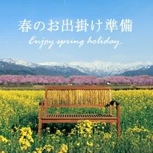 春のお出掛け準備 -Enjoy spring holiday-