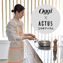 Oggi × ACTUS コラボアイテム