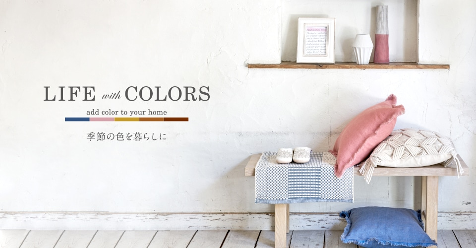 ▼ LIFE with COLORS/季節の色を暮らしに